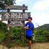 【登山#9】金剛山へ!大阪イチ高い場所に毎日通いたい!