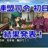 【モンパレ】連盟司令 初日 結果発表!チョコドロン編