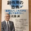 近藤誠ワクチン否定本の稚拙さと懲りない文藝春秋