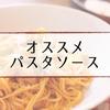 【パスタソース】マツコの知らない世界でおすすめボロネーゼを紹介(7/4)