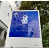 【大阪京都BRG旅行】リッツ・カールトン大阪【宿泊レビュー】