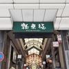 京都ぶらり 新京極~寺町~錦市場
