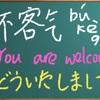 一日ワンフレーズでトリリンガルに/practice1 phrase per day to become a trilingual/每日一句 练就三语名人(11)