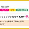 【ハピタス】ライフカードが5,250pt(5,250円)にアップ! 年会費無料!