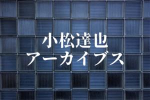 通訳とスピーチ【小松達也アーカイブス 第三章】