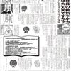 人プロつーしん【第14号】