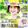 mamagirl (ママガール) 2017年7月号!