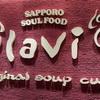 【スープカレーlavi 新千歳空港店】北海道の玄関口で本格スープカレーを食べてきた!【カレー屋さん】