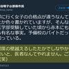 沖縄ネトウヨ界隈「差別ではなく区別」- 女子一律減点、それでも「ご心配なく」という医師、菅谷明子氏について