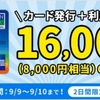 【緊急速報】2日間限定!16,000ポイントWalmart(ウォルマート)カード!