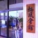 長岡高等学校にて出張ギター&ベースメンテナンス講習会を開催しました!