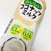 ペットボトルでココナッツミルクがぶのみ(^◇^)ウメー