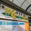 JR桜木町、駅名板と看板がピカチュウ!