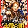 「土竜の唄 潜入捜査官REIJI」 2014