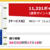 【ハピタス】超高還元率でJALマイルが貯められる! エムアイカード発行が11,231ptに大幅UP!!