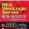 WLST を書いて WebLogic Server が使う JDBC コネクションプールのモニタリングをしてみた