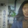 しんぶん赤旗日曜版5月21日号「ひと」に芥川賞作家又吉直樹!