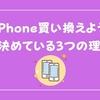 今年はiPhone7から新型iPhoneに乗り換えるぞと決めている理由