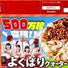 【最大50%割引】ピザーラ王子公園前店はクーポン利用より外食モニター利用がおススメ!