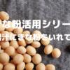 【きな粉を活用しよう】え、味噌汁に???半信半疑でいれてみた。