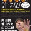 たかじんのあそこまで言って委員会 2012年1月8日放送 『2012年 そこまで言って委員会が日本を変える!!』