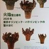 土器と埴輪と五輪 新潟の燃え尽きぬ夢 火焔型土器を東京オリンピック・パラリンピックの聖火台に