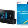 NECのモバイルルーターMR05LNクレードル付き12,312円/無し11,016円!SIMフリーは海外で役に立つ!