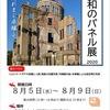 平和のパネル展2020//主催:新日本婦人の会徳島県阿南支部//共催:阿南平和委員会