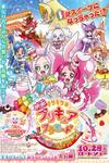 『映画キラキラ☆プリキュアアラモード パリッと!想い出のミルフィーユ!』