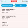 変革するラジオの追加情報と地元局への提言