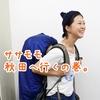 秋田県仙北市でドローンスクール1日限定開校!