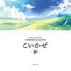 「こいかぜ-彩-」の発売日が1月24日に決定!収録内容も発表
