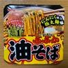 【 明星 ラーメン専門店ぶぶか 油そば 】ギラギラ黒光する麺がたまらん美味さ!