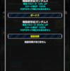 極秘シミュ『X』