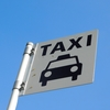 【陣痛タクシー有】麻生区で予約・配車可能なタクシーまとめ