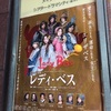 『レディ・ベス』 2014/07/24 マチネ