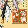 『僕僕先生(3)』仁木英之/大西実生子(Nemuki+コミックス)