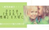 『子どもの生まれつき性格』を大切に、親のかかわり方で能力が伸びる!