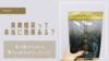 通販CMで話題の美爽煌茶の効果とは?ドラッグストアで買えるの?