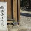 四天王寺(2)極楽浄土の庭