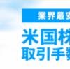 DMM株が米国株の取引手数料を無料化☆~ネット証券、手数料無料化の波~