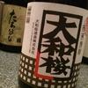 『大和桜』無骨な名前の芋焼酎だが、その味わいは意外に繊細で…。女子にもおすすめです。