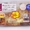2018/8/7発売  内容量77g 糖質15.7g 辛口ピザトースト ~ブラン入り食パン使用~ タンパク質豊富 食物繊維そこそこ トーストしてあるズボラ糖質制限向き