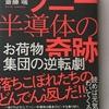 """「ソニー半導体の奇跡」と""""ソニー流シックスシグマ"""""""