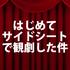 【観劇】はじめてサイドシート(見切れ席)で観劇した件【梅田芸術劇場】