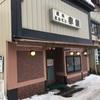 2/4〜5 津軽海峡冬景色、白い青森で温泉旅(その3)