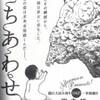 目指せ次世代の看板漫画家「四季賞2011春」