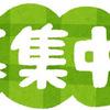 令和2年4月及び9月の基礎学力到達度テスト対策 受講生募集 新型コロナウイルス対策加筆修正(5/21)