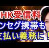 NHKの平均給料148万円でスマホTV受信料を月1,310円取るとは。