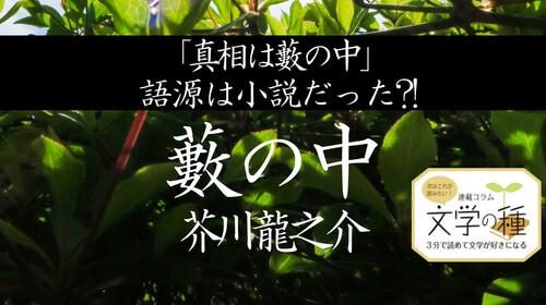 戸田城聖会長の臨終、日達上人様の臨終、その相は・・・「藪の中」・・・日蓮正宗の葬儀の重大意義について